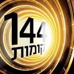 """144 קומות מאת יו האווי / סיפור סינדרלה מו""""לי או סיפורו של מותחן עתידני, כמשל לעתיד הספרות"""