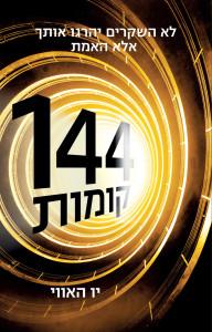 144 קומות מאת יו האווי