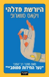 היורשת מדלהי מאת ויקאס סווארופ