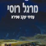 מרגל רוסי מאת עמיחי יעקב שפירא / עלילת ריגול ומזימות
