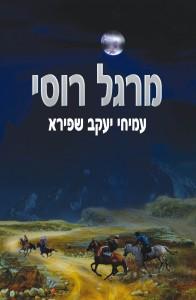 מרגל רוסי מאת עמיחי יעקב שפירא