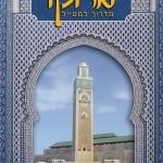 מרוקו – מדריך למטייל מאת ברטי אוחיון / מרוקו היא שילוב בין ישן לחדש – טבע ונופים עוצרי נשימה