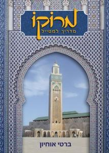 מרוקו - מדריך למטייל מאת ברטי אוחיון