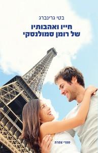 חייו ואהבותיו של רומן סמולנסקי מאת בטי גרינברג
