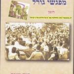 ביקור בית עם הסופר דוד יאיר: מפגשי גורל / תקופה מכרעת בחיי העם היהודי