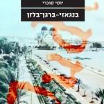 יום הזיכרון הבינלאומי לשואה ולגבורה 27/1 – סקירת ספרים חדשים / לזכור ולא לשכוח