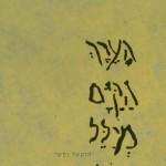 ביקור בית עם המשורר יחזקאל נפשי: הערך הקיים מיילל בחשכה, שירים / סיפור חייו של אדם שחווה את החיים מעט אחרת
