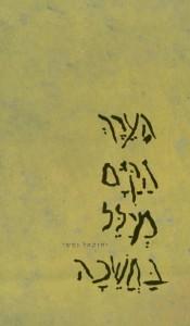 הערך הקיים מיילל בחשכה, שירים, מאת יחזקאל נפשי