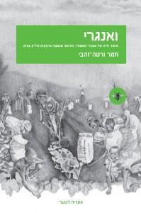 ואנגרי מאת תמר ורטה-זהבי