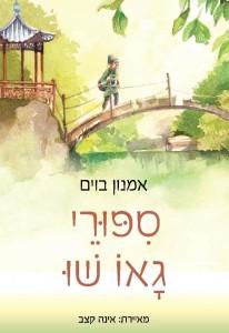 סיפורי גאו שו מאת אמנון בוים