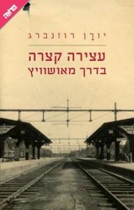 עצירה קצרה בדרך מאושוויץ מאת יורן רוזנברג