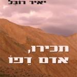 תכירו, אדם דפו, מותחן מאת יאיר רובל / להתגבר על טבע האדם