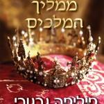 בתו של ממליך המלכים מאת פיליפה גרגורי / היא מוקפת במרגלים, ברעל ובקללות. במי תוכל לבטוח?