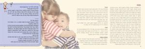 פעילויות ותרגילים לילדים ועצות מעשיות להורים, מורים וגננות