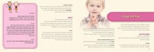כפולת עמודים מתוך לגדול באור מאת מיכל בוקר