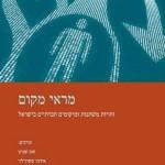 סיפור ישראלי / מבט אחר על ישראל מבית ומחוץ