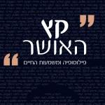 """קץ האושר מאת ד""""ר שמעון אזולאי / פילוסופיה ומשמעות החיים"""