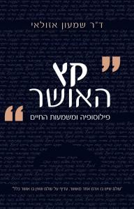 קץ האושר מאת דוקטור שמעון אזולאי