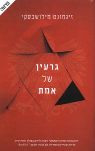 גרעין של אמת מאת זיגמונט מילושובסקי