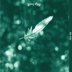 כמו נוצה, שירים, מאת טלי וייס / האהבה פשטה את הרגל