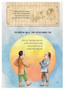 את ההשראה לכתיבת הסיפורים שאב אמנון בוים מסיפורי עם סיניים