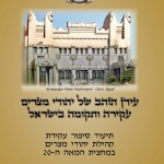 עידן הזהב של יהודי מצרים / עקירה ותקומה בישראל – תיעוד סיפור עקירת קהילת יהודי מצרים במחצית המאה ה- 20
