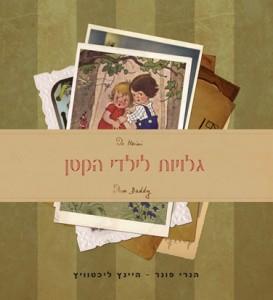 גלויות לילדי הקטן מאת הנרי פונר
