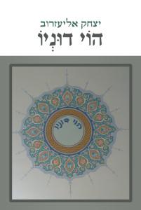 הוי דוניו מאת יצחק אליעזרוב