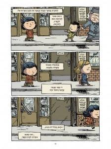 המחבוא מאת לואיק דווילייה מספר בקומיקס את סיפורה המרגש של הילדה דוניה ששרדה את שואת יהודי צרפת