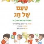 טעם של חג – סיפורים ומטעמים לילדים / מתכון מצורף לחג הפסח: מצייה בשלושה טעמים