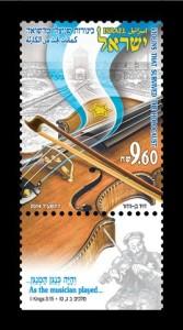 בול המוקדש לכינורות שניצלו מהשואה (השירות הבולאי, אפריל 2014)