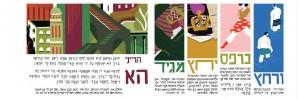 כפולה מתוך אסופה - הגדה לפסח: היוצרת שרי כהן