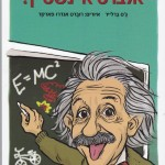 אלברט איינשטיין: המדע היהודי של איינשטיין – פיזיקה בצומת הפוליטיקה והמדע / מי היה? – להכיר את סיפור חייו / 2 ספרים חדשים