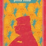 תעלומת האיש שמת צוחק מאת טרקווין הול / ויש פורי, הבלש הכי הודי בעולם הספרות חוזר