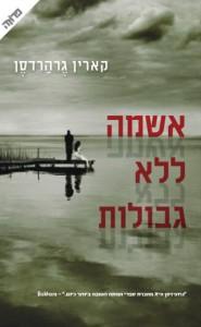 אשמה ללא גבולות מאת קארין גרהרדסן