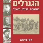 חזרה לתקופת מלחמת העולם השנייה / 4 ספרים חדשים: רומן מרגש, הקלטות סודיות, להכיר את הגנרלים וקורות שלהי המלחמה