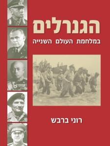הגנרלים במלחמת העולם השנייה מאת רוני ברבש