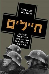 חיילים מאת סונקה נייצל והראלד ולצר