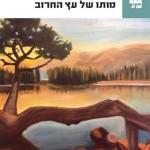 ביקור בית עם הסופר דן בניה סרי: מותו של עץ החרוב / להאיר את החיים באור חדש