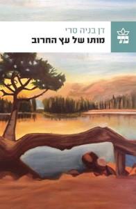 מותו של עץ החרוב מאת דן בנייה סרי