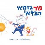 """ירמי פינקוס זכה בפרס מוזיאון ישראל לאיור ספר ילדים ע""""ש בן-יצחק לשנת  2014"""