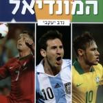 כדורגל: מונדיאל 2014 / ספרים, היסטוריה, קומיקס ואפילו מארז עם בולים