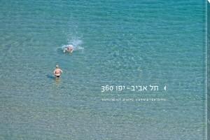 תל אביב יפו 360 מעלות