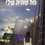 """""""מה שהיה שלי"""" מאת מ.ר. סלע / לבנות חיים חדשים ולדעת לספר – מבוסס על מקרה אמיתי"""