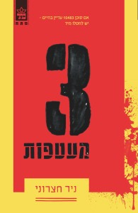 שלוש מעטפות מאת ניר חצרוני