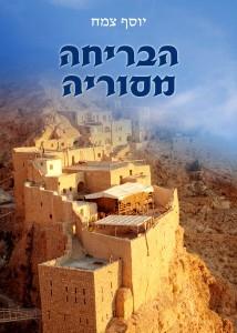 הבריחה מסוריה מאת יוסף צמח