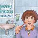 אפושון צחצוחון מאת ליאור קומרובסקי / לצחצח שיניים ולפתור מצוקה חברתית