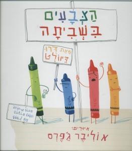 הצבעים בשביתה מאת דרו דיוולט