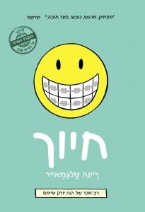 חיוך מאת ריינה טלגמאייר