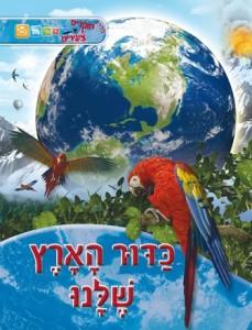 כדור הארץ שלנו-חוקרים צעירים מאת דניאל גילפין